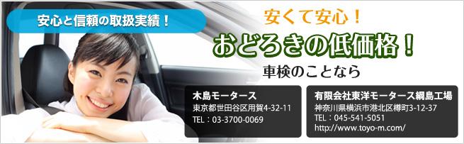 安くて安心車検のことなら、木島モータースと有限会社東洋モータース綱島工場