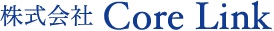 株式会社Core Link